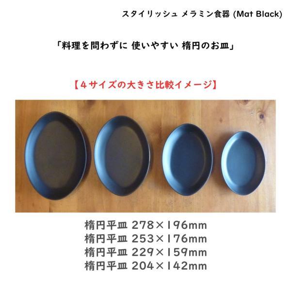 スタイリッシュ メラミン食器 (Mat Black)【楕円平皿】253mm 実は意外と使いやすい楕円形|kankokunabepro|04
