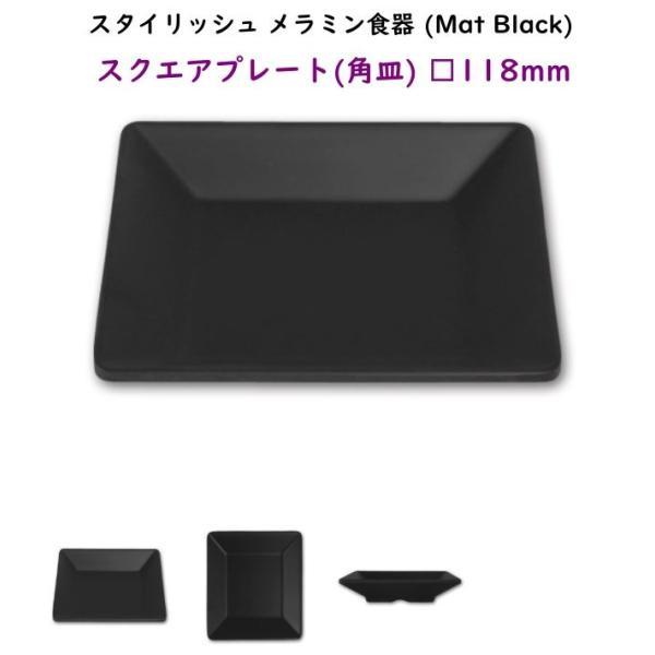 スタイリッシュ メラミン食器 (Mat Black)【スクエアプレート□118mm】洋風 カフェ用のおしゃれなお皿|kankokunabepro