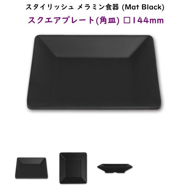 スタイリッシュ メラミン食器 (Mat Black)【スクエアプレート□144mm】洋風 カフェ用のおしゃれなお皿|kankokunabepro