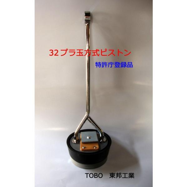 TOBO東邦工業 手押しポンプ部品 32プラ玉方式ピストン <共柄ポンプ用> kankyogreenshop2
