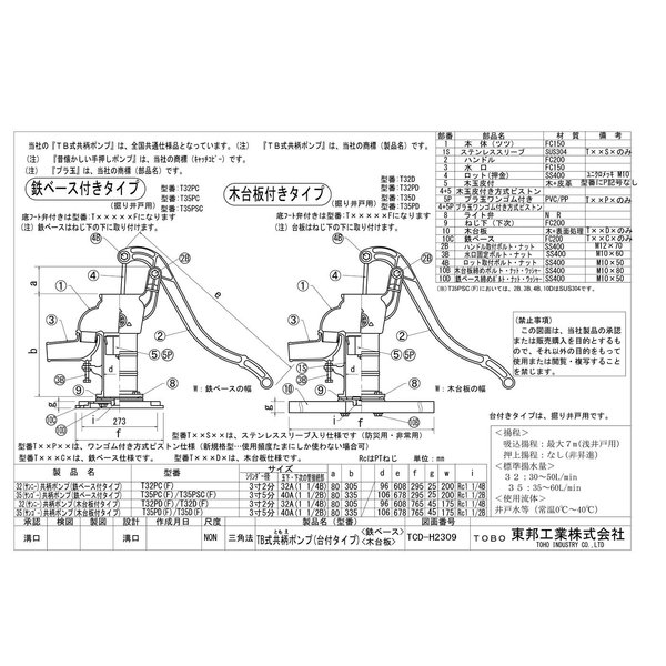 TOBO東邦工業 手押しポンプ<TB式共柄ポンプ>T32PDF |kankyogreenshop2|04