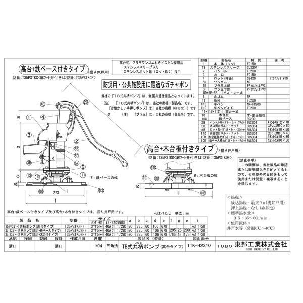 TOBO東邦工業 手押しポンプ<TB式共柄ポンプ>T35PSTKCF |kankyogreenshop2|03