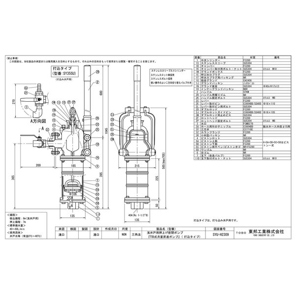 TOBO東邦工業 手押しポンプ<月星昇進ポンプ>SY35SU|kankyogreenshop2|03