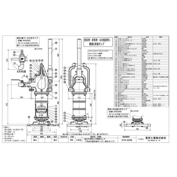 TOBO東邦工業 手押しポンプ<月星昇進ポンプ>SY35STKCF|kankyogreenshop2|04