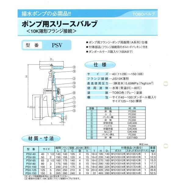 TOBO東邦工業 ポンプ用スリースバルブ(ゲートバルブ)100|kankyogreenshop2|02