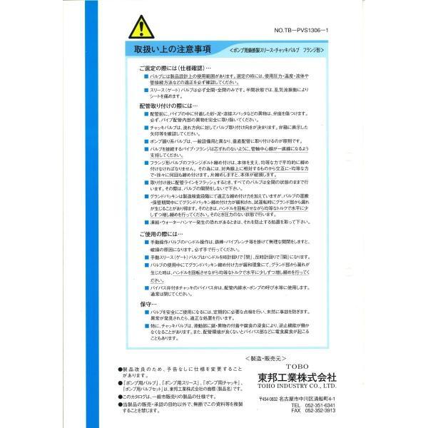 TOBO東邦工業 ポンプ用スリースバルブ(ゲートバルブ)100|kankyogreenshop2|03