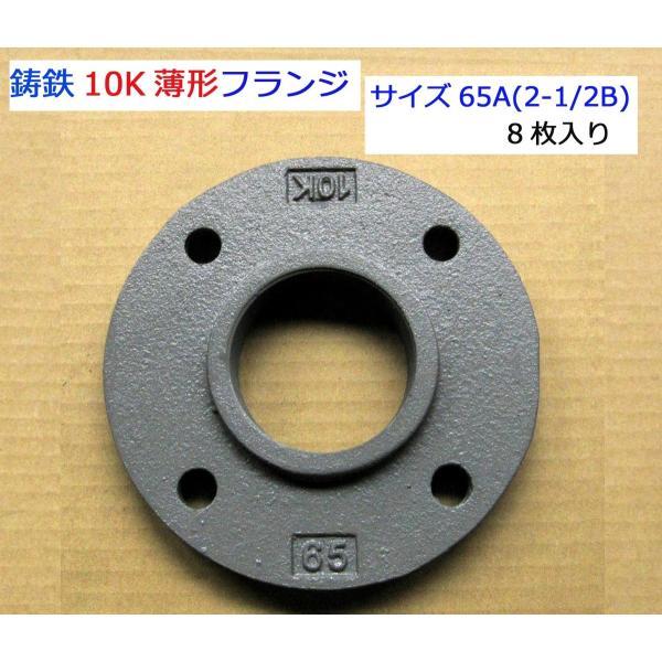 TOBO東邦工業 鋳鉄製10K薄形フランジ 65A(2-1/2B) ☆☆☆8枚入りです☆☆☆ <10Kフランジ穴が小さい規格です!>|kankyogreenshop2