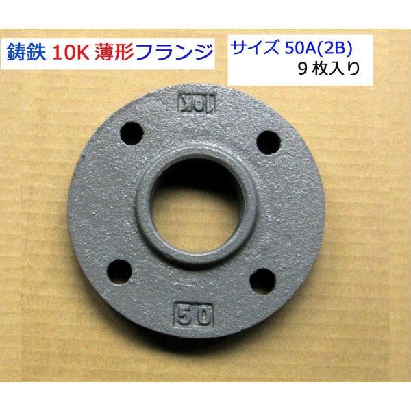 TOBO東邦工業 鋳鉄製10K薄形フランジ 50A(2B) ☆☆☆9枚入りです☆☆☆ <10Kフランジ穴が小さい規格です!>|kankyogreenshop2
