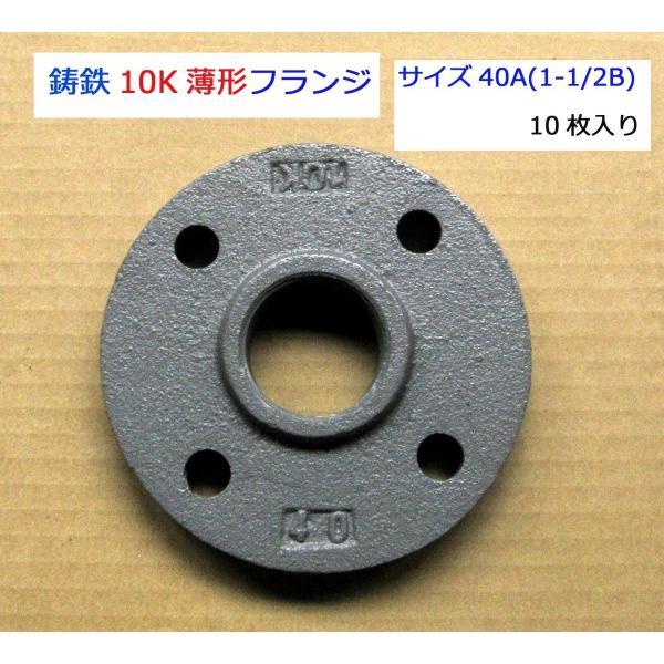 TOBO東邦工業 鋳鉄製10K薄形フランジ 40A(1-1/2B) ☆☆☆10枚入りです☆☆☆ <10Kフランジ穴が小さい規格です!>|kankyogreenshop2