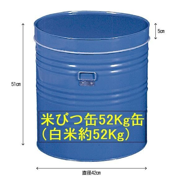 米保管缶・丸缶3.5斗(玄米30Kgが袋ごと入ります)MK-350 塩・砂糖等の調味料の保存に玄米・白米・もち米・麦・大豆・小豆・お茶・椎茸・穀物の保管缶