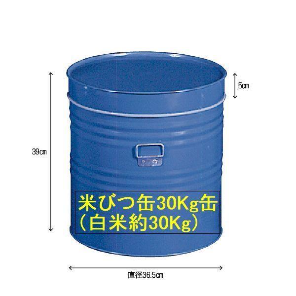 米保管缶・丸缶2斗  (白米約30kg)外周に凸型の補強・ヘコミに強く頑丈・玄米・白米・もち米・麦・大豆・小豆・お茶・椎茸・穀物の保管缶