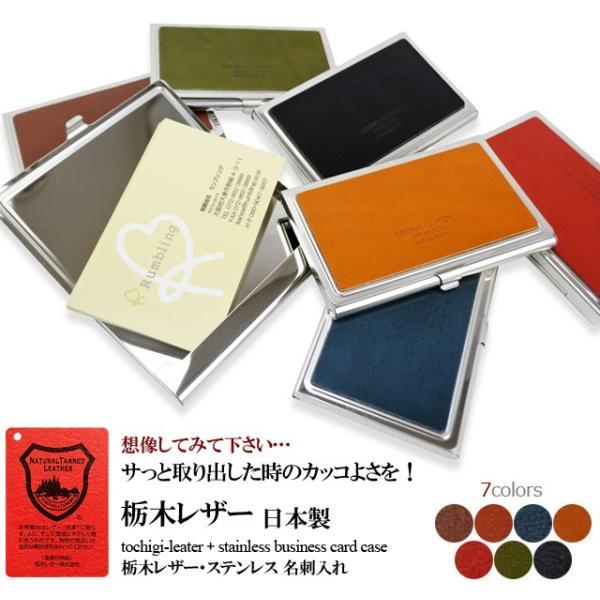 栃木レザー日本製名刺入れカードケースメンズレディース本革ブランド薄型薄い牛革ステンレス