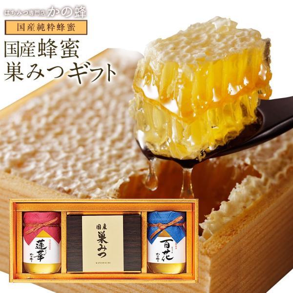 蜂蜜 ギフト お中元 国産れんげ百花蜂蜜・巣みつギフト 送料無料  蜂蜜専門店 かの蜂