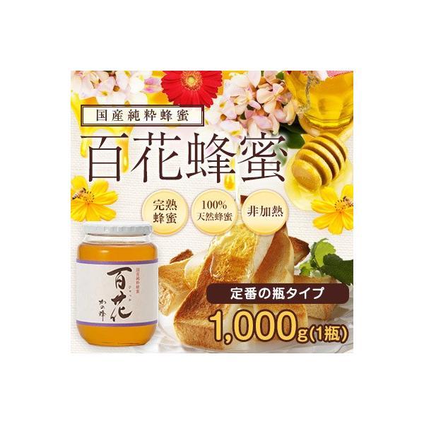 国産 百花はちみつ 国産蜂蜜 1000g はちみつ専門店 かの蜂