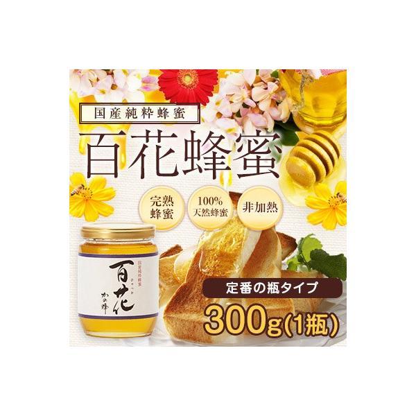国産 百花はちみつ 国産蜂蜜 300g はちみつ専門店 かの蜂