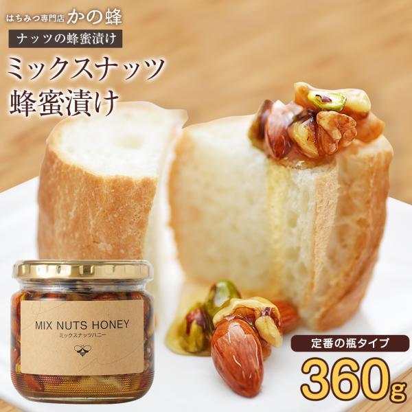 ナッツのはちみつ漬け 360g ナッツの蜂蜜漬け ミックスナッツハニー はちみつ専門店 かの蜂