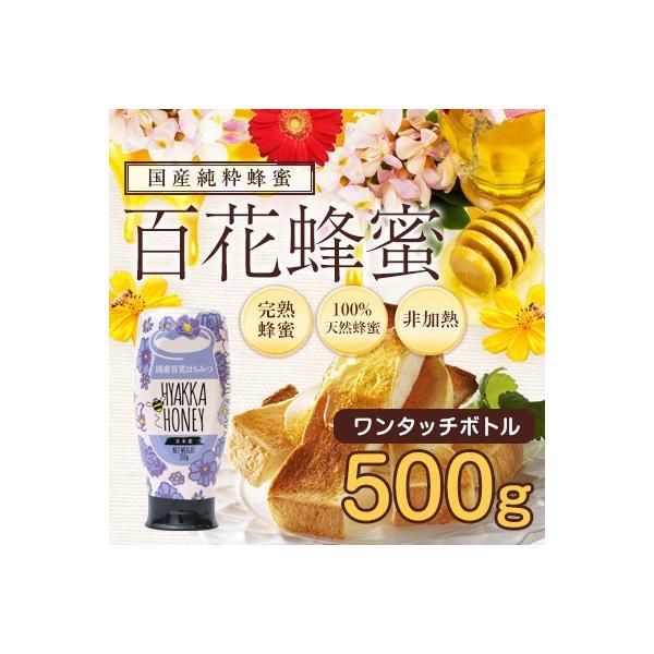 国産 百花はちみつ 国産蜂蜜 プッシュボトル 500g  はちみつ専門店 かの蜂