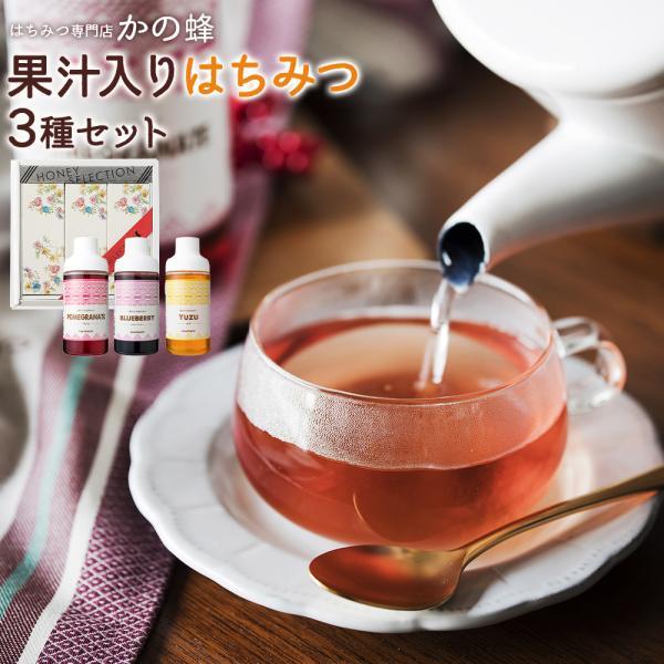 蜂蜜 ギフト 果汁入りはちみつ 3種セット 500g×各1本 果汁蜜 ブルーベリー ザクロ ゆず プレゼント 蜂蜜 はちみつ  蜂蜜専門店 かの蜂