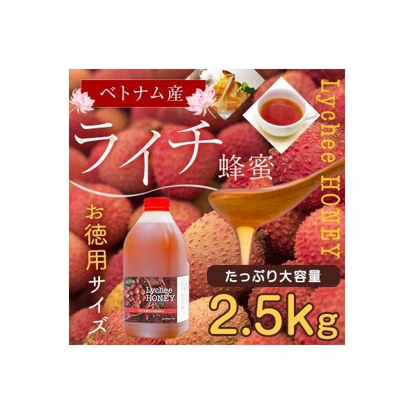 ライチ蜂蜜 ベトナム産 2.5kg 大容量 業務用 はちみつ専門店 かの蜂