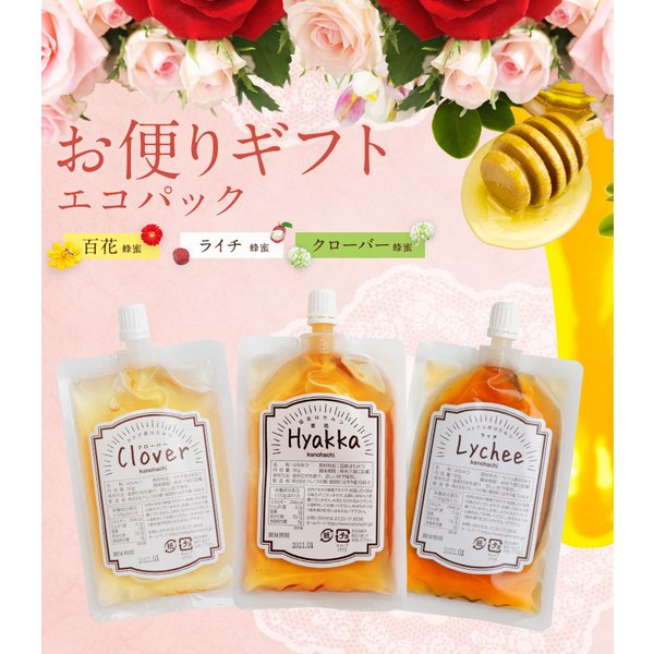 お便りギフト 蜂蜜3種 エコパック(百花蜂蜜・クローバー蜂蜜・ライチ蜂蜜) メール便 送料無料 蜂蜜専門店 かの蜂