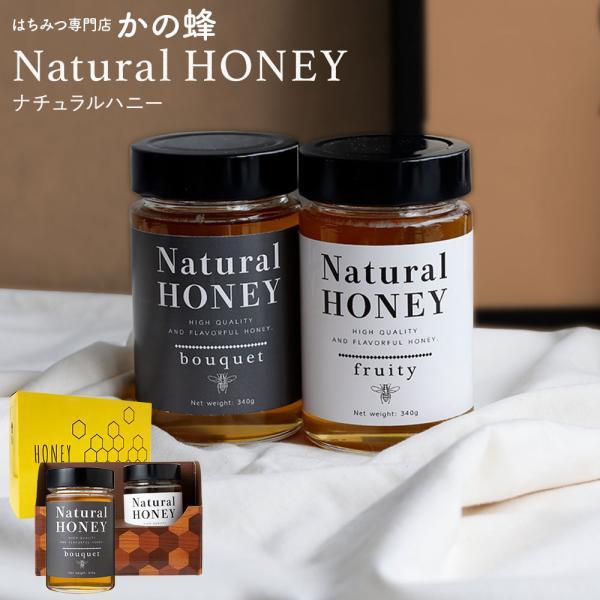 ナチュラルハニーギフト 340g×2本 ヨーロッパ産蜂蜜 ベトナム産ライチ蜂蜜 はちみつ 蜂蜜専門店 かの蜂