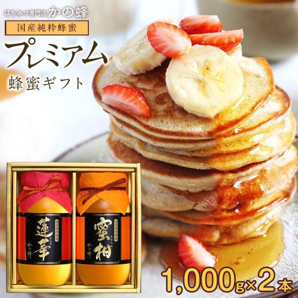 蜂蜜 ギフト 国産蜂蜜プレミアムギフト1000g×2本セット 国産九州れんげ 国産みかん 送料無料 蜂蜜専門店 かの蜂