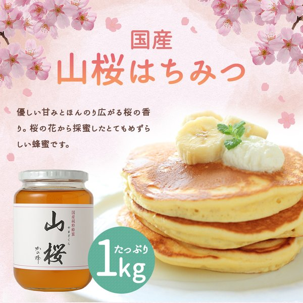 はちみつの日 国産 山桜蜂蜜 1000g さくら ヤマザクラ 国産純粋蜂蜜 蜂蜜 完熟 純粋 はちみつ ハチミツ 蜂蜜専門店 かの蜂