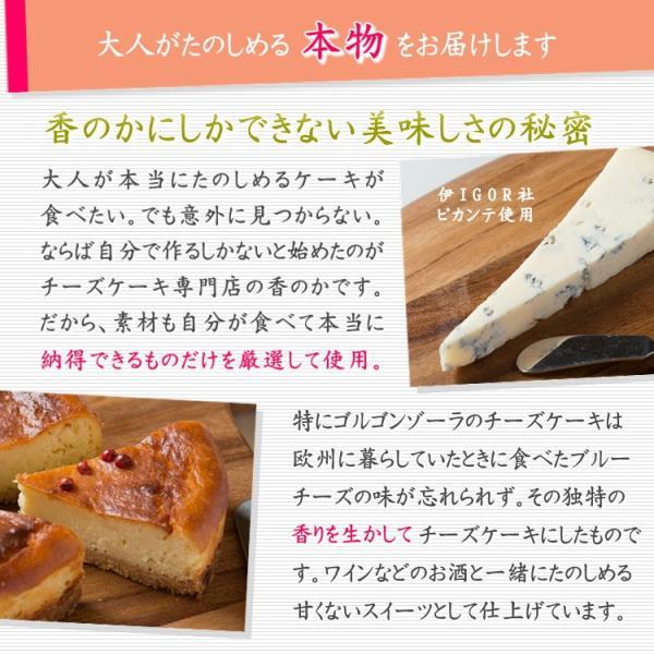 チーズケーキ 取り寄せ ワインにもピッタリ 濃厚なゴルゴンゾーラのチーズケーキ 夏ギフト お中元 スイーツ 誕生日 プレゼント  お取り寄せ 話題の ギフト|kanoka-cake|10