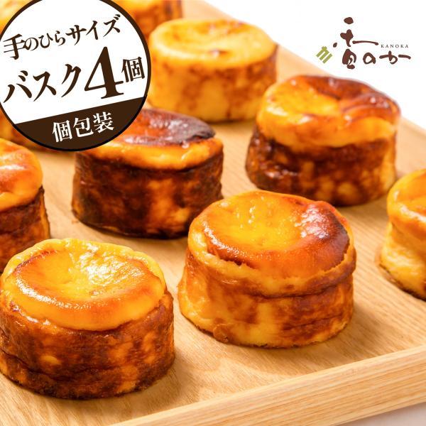 バスクチーズケーキ ミニ サイズ 4個 入り 夏ギフト お中元 プレゼント 大人気 真っ黒 チーズケーキ 食べきり お取り寄せ スイーツ ギフト 誕生日 kanoka-cake