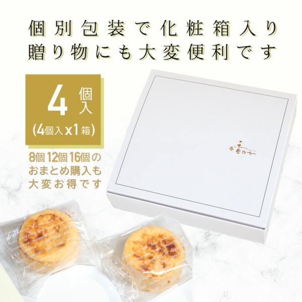 バスクチーズケーキ ミニ サイズ 4個 入り 夏ギフト お中元 プレゼント 大人気 真っ黒 チーズケーキ 食べきり お取り寄せ スイーツ ギフト 誕生日 kanoka-cake 04