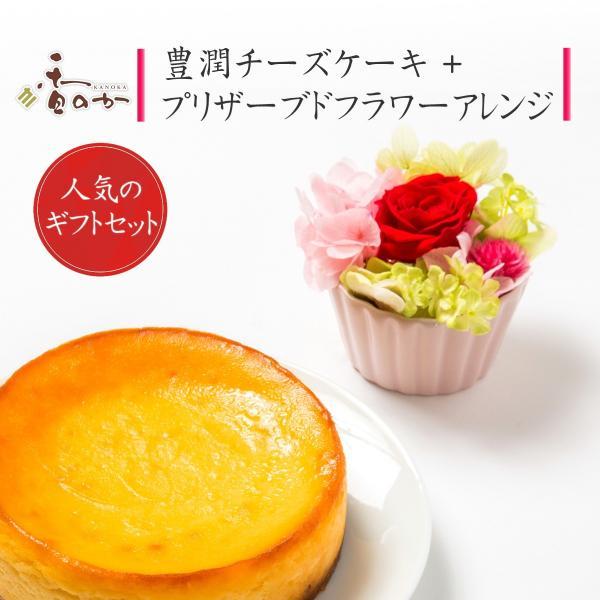 花 スイーツ 夏ギフト お中元 誕生日 お祝い プレゼント 記念日 フラワーギフト 豊潤 チーズケーキ 4号 と プリザードフラワー アレンジメント バースデーケーキ|kanoka-cake