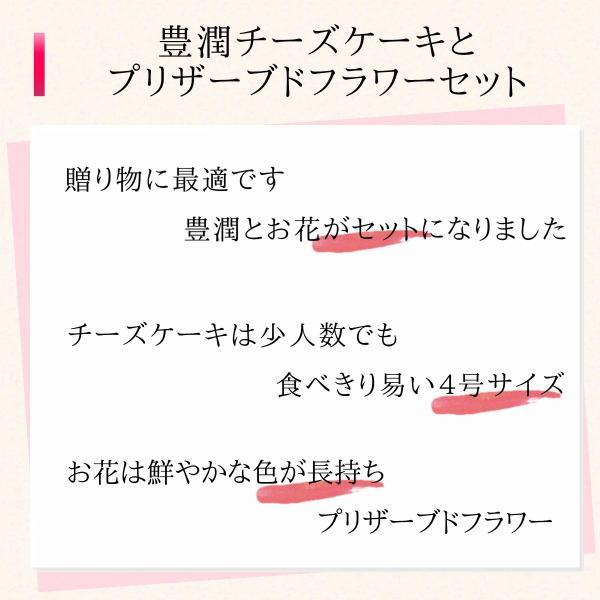 花 スイーツ 夏ギフト お中元 誕生日 お祝い プレゼント 記念日 フラワーギフト 豊潤 チーズケーキ 4号 と プリザードフラワー アレンジメント バースデーケーキ|kanoka-cake|09