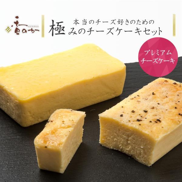 極みのチーズケーキセット