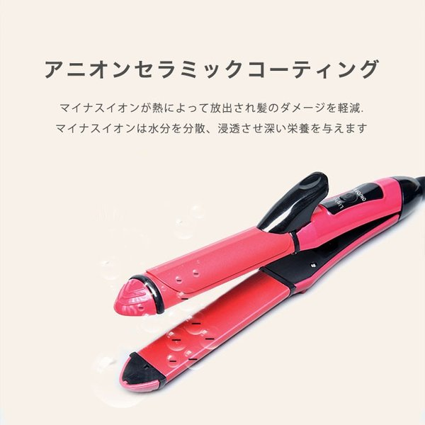 ヘアアイロン  ストレート カール 2WAY 26ミリ 高速加熱機能 ワンタッチ切り替え セラミックコーティング 360度回転コード|kanon-flower|02