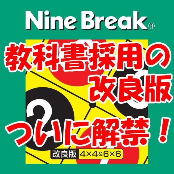 正規品 ナインブレイク NineBreak  IQパズルゲーム ボードゲーム オセロ 改良版 コロナ 休校|kanon-web