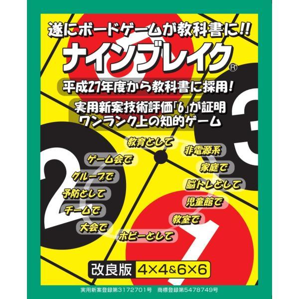 正規品 ナインブレイク NineBreak  IQパズルゲーム ボードゲーム オセロ 改良版 コロナ 休校|kanon-web|02