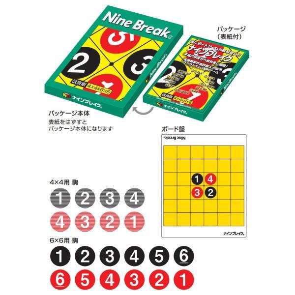 正規品 ナインブレイク NineBreak  IQパズルゲーム ボードゲーム オセロ 改良版 コロナ 休校|kanon-web|03