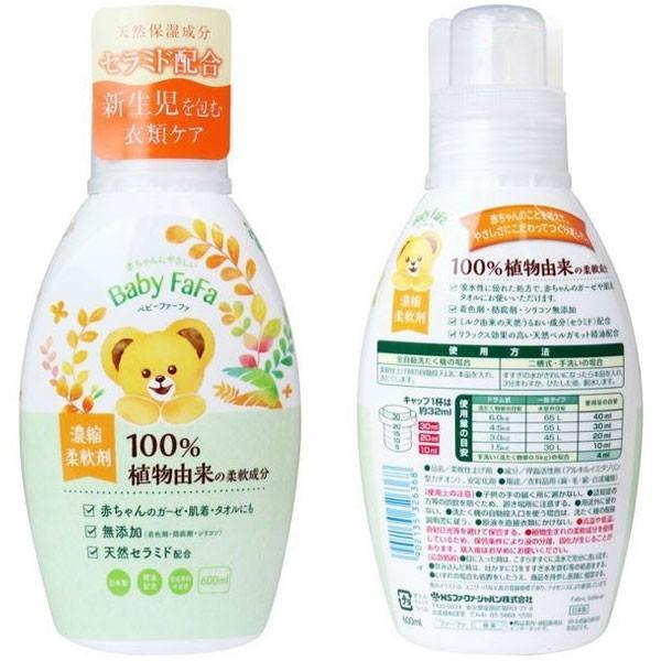 ベビーファーファ 濃縮 柔軟剤 600ml 赤ちゃん 子ども 吸水 洗濯 敏感肌 新生児 日本製 ドラム式対応 無添加
