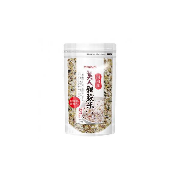 代引不可品  スタンドパック雑穀シリーズ 美人雑穀米 250g 8入 Z01-047