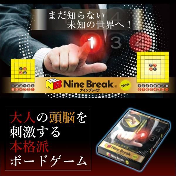 正規品 ナインブレイク8×8 NineBreak IQパズル ボードゲーム オセロ アナログゲーム 人気 マイナー ゲーマー|kanon-web