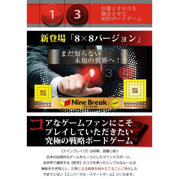 正規品 ナインブレイク8×8 NineBreak IQパズル ボードゲーム オセロ アナログゲーム 人気 マイナー ゲーマー|kanon-web|02
