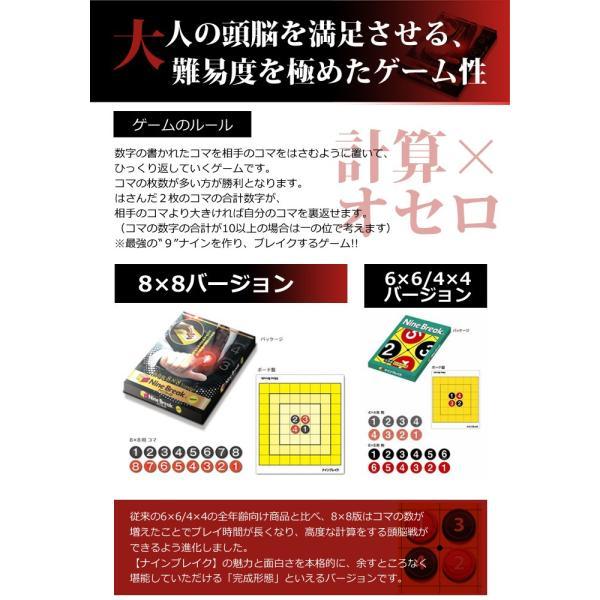 正規品 ナインブレイク8×8 NineBreak IQパズル ボードゲーム オセロ アナログゲーム 人気 マイナー ゲーマー|kanon-web|03