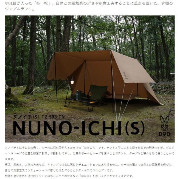 タープテント タープ 長方形 テント 一人用 コンパクト dod ヌノイチS T2-593-TN|kanon-web|02