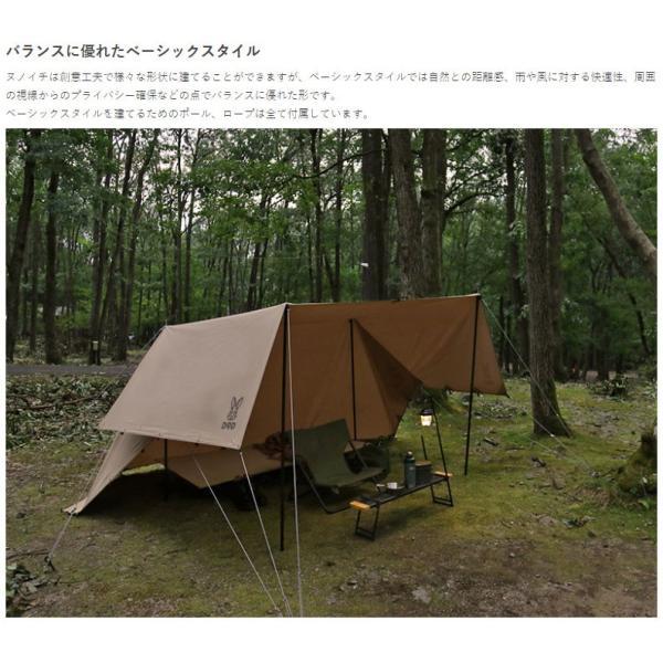 タープテント タープ 長方形 テント 一人用 コンパクト dod ヌノイチS T2-593-TN|kanon-web|03