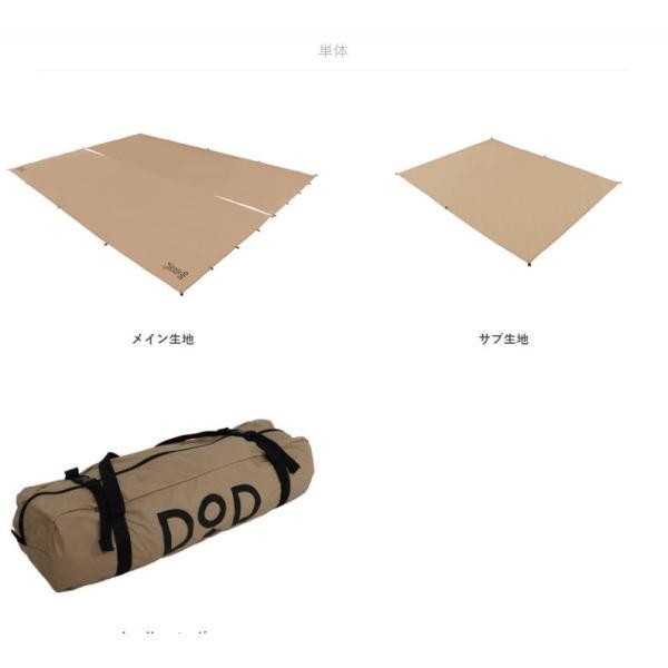 タープテント タープ 長方形 テント 一人用 コンパクト dod ヌノイチS T2-593-TN|kanon-web|08