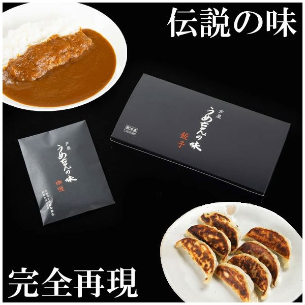 【贈答用】芦屋うめちゃんの味 お試しセット(餃子1箱・カレー1袋)梅ちゃん レトルトカレー セット 詰め合わせ 高級 冷凍餃子