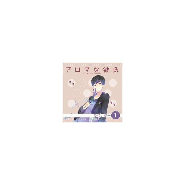アロマな彼氏 Vol.1 ラベンダー/CV:野島健児/シチュエーションCD|kanononlineshop