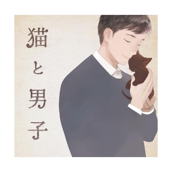 猫と男子/CV:増田俊樹/シチュエーションCD kanononlineshop