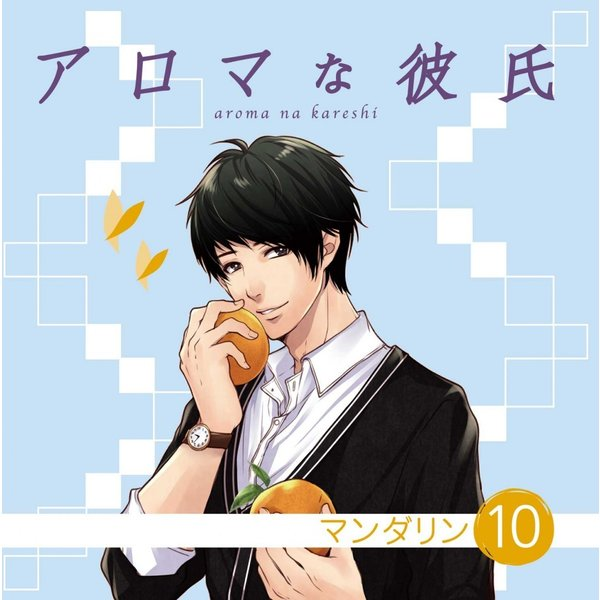 アロマな彼氏 vol.10 マンダリン/CV:興津和幸/シチュエーションCD|kanononlineshop