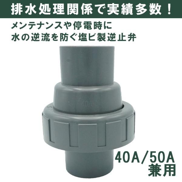 関西化工 逆止弁 ポンプ コンパクトスウィングチェックバルブ 40A/50A|kansaikako